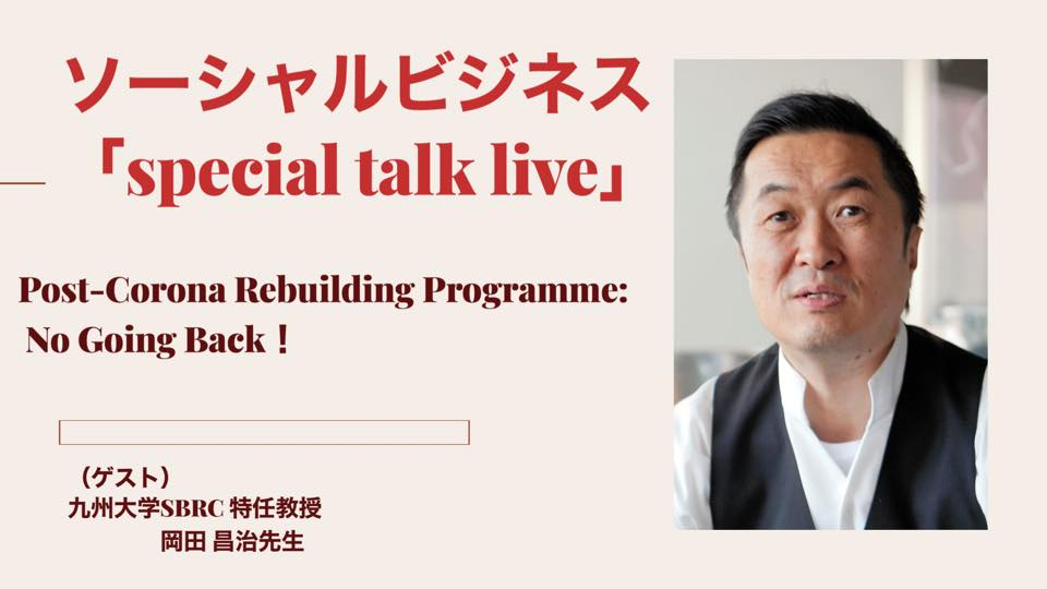 social business special talk live