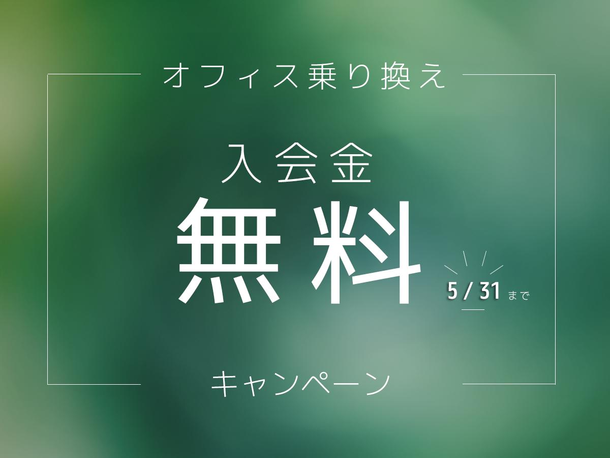 オフィス乗り換え入会金無料キャンペーン 5月末まで